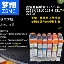 梦翔 适用佳能IP3600墨盒PGI-220 CLI-221