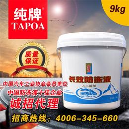 甘南自治州中央空调防冻液|青州纯牌动力科技厂