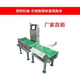 重量选别机-包装产品重量选别-西部机械
