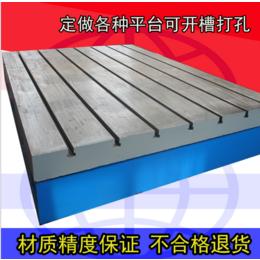 铸铁工装台T型槽平台生铁板 生铁工作台试验铁地板厂家现货供应