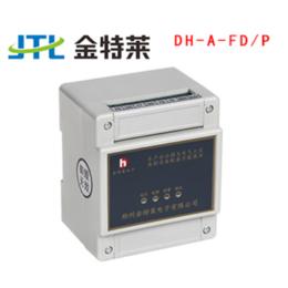 【金特莱】_电气火灾监控器_海口电气火灾监控器模块