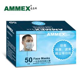 AMMEX爱马斯无纺布口罩ELFMAC-1
