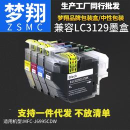 兼容兄弟LC3219XL LC3217XL墨盒