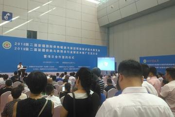 2018第二届新疆国际供热与暖通技术设备展览会