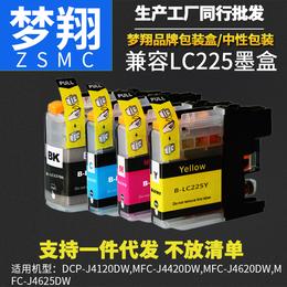 梦翔 兼容于兄弟LC227XL  225墨盒 国产兼容