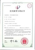 实用性专利
