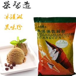 茶智造 冰淇淋雪糕粉