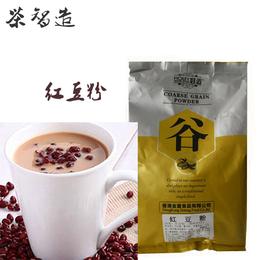 茶智造 新口味奶茶原料红豆粉