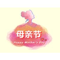 母亲节 Happy Mother's Day