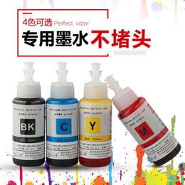 墨水亚博平台网站爱普生672四色打印机墨水