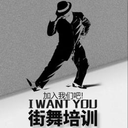 街舞爵士舞课程培训缩略图