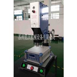 尘杯超声波焊接机优沃超声波焊接机
