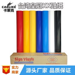 厂家直销台湾KK刻纸贴 不干胶贴纸 广告刻字汽车拉花贴纸