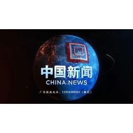 2018年CCTV-4央视四套--中国新闻广告价格