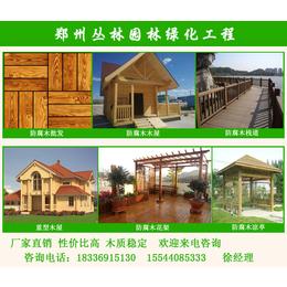 郑州防腐木花架、防腐木花架多少钱、丛林园林防腐木价格