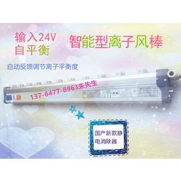 液晶显示屏清洗机静电消除器QP-S35A智能型离子风棒