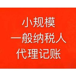 武汉代理记账150元起  公司注册  纳税申报