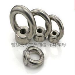 304不锈钢吊环螺母专业生产 誉标紧固件公司吊环螺母招代理商缩略图