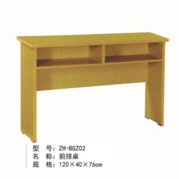 ZH-BGZ02前排桌
