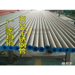 无锡310S不锈钢管18762646977