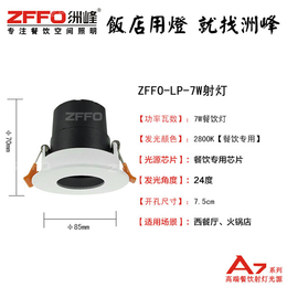 【洲峰照明】(图),三门峡中式餐饮照明灯具品牌,中式餐饮照明