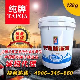 防冻液价格低、太原防冻液、青州纯牌动力科技公司