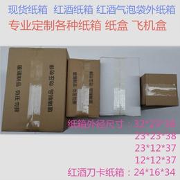 东莞竹海包装定制生产各类纸箱飞机盒泡沫箱红酒泡沫箱