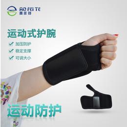 奥非特厂家直销 定制护手支撑护腕护手腕固定带分左右零售批发