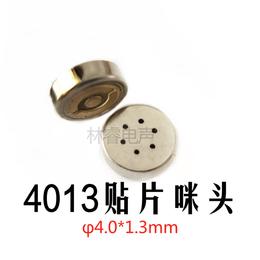 亚博国际版4013贴片咪头 耐高温 高一致性 蓝牙耳机麦克风