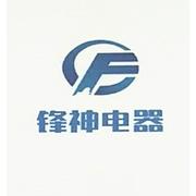 南昌锋神电器有限公司