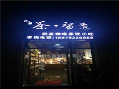 茶智造总部体验店