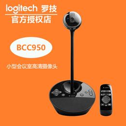 罗技 BCC950 网络直播 高清美颜 淘宝直播聚焦摄像头
