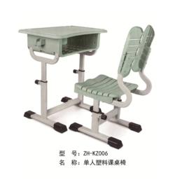 ZH-KZ006单人塑料课桌椅