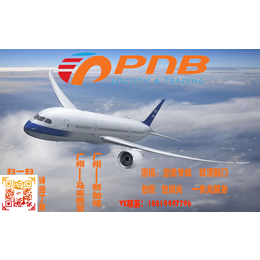 PNB博恩派国际物流-马来西亚空运专线-3-5天即可到达