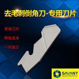 赛万特 正反去毛刺倒角刀专用刀片 进口材质刀片