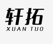 云南轩拓智能科技有限公司