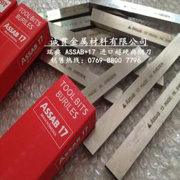 出售高韧性含钴白钢车刀assab+17进口白钢条