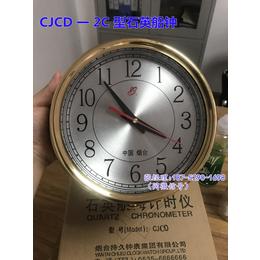 航海石英钟 CJCD-2C型石英船钟  CCS船检