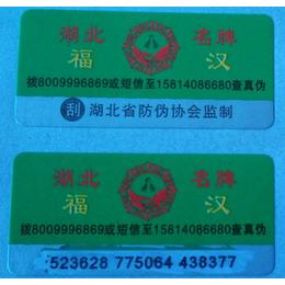 供应遇水变红材料标签 防伪标签 防伪不干胶