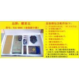 耀莱克908E套装搭配电源闭门器智能门禁电子防盗一体化刷卡锁