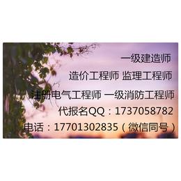 广东注册公用设备工程师代报名新天教育专业十年代报名缩略图