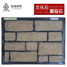 南昌文化石 宏成蘑菇石 外墙生产厂家