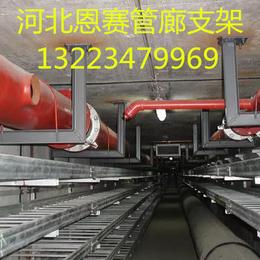 综合管廊支架应用范围