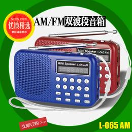 供应插卡音箱065AM掌上录音点歌复读机老人收音机带手电筒