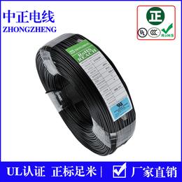 供应中正UL1571电子线厂家直销镀锡铜PVC正标足米电子线