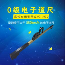 铁路GJC-JG轨距尺生产厂家直销