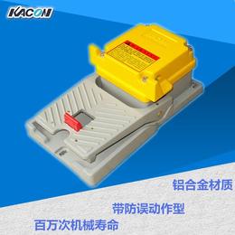 供应凯昆HRF-HD3LF25015A铝合金脚踏开关