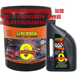 豪马克润滑油(图)、4L防冻液、防冻液C