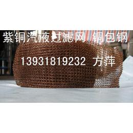 铝合金紫铜不锈钢乙烯汽液过滤网破沫网