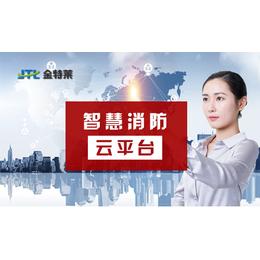 智慧消防云平台、【金特莱】、智慧消防解决方案